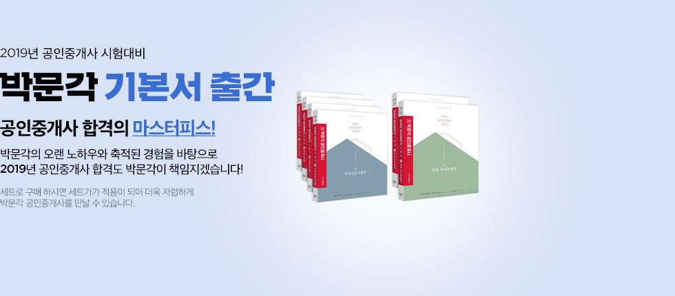 2019 공인중개사 기본서 출간