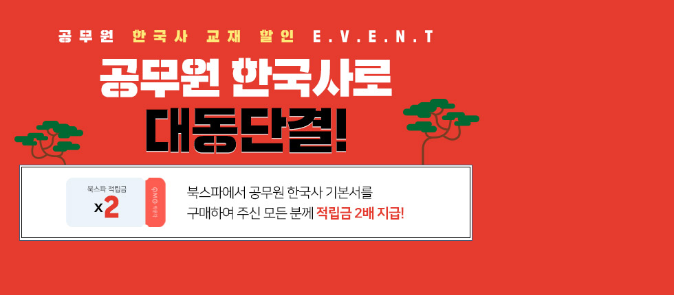 한국사 기본서 구매 이벤트