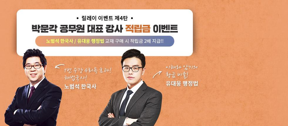 박문각 공무원 강사 적립금 이벤트