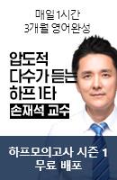 손재석 교수