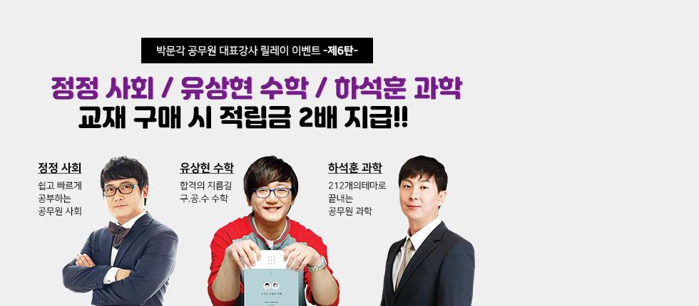 박문각 공무원 대표강사 이벤트
