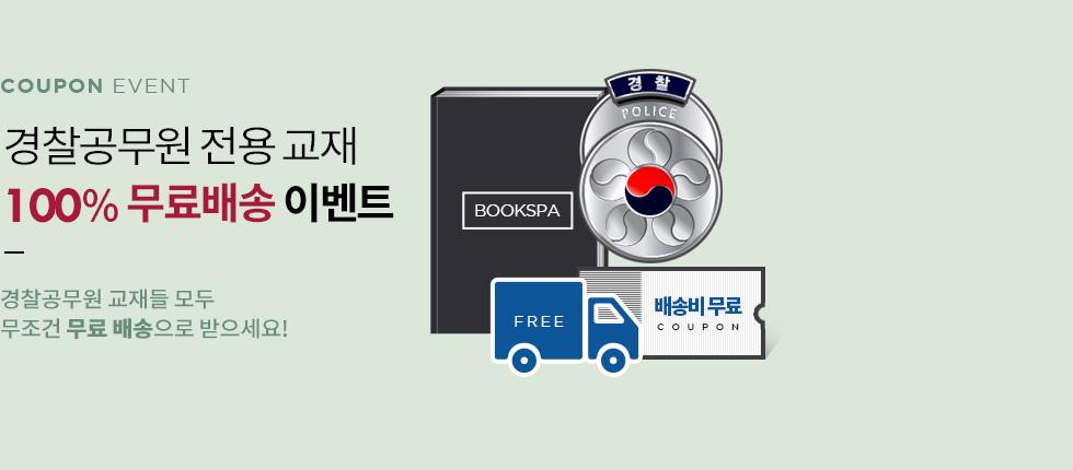 경찰공무원 교재 무료배송