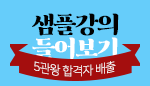 강남 샘플강의 들어보기