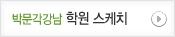 강남박문각 학원 스케치