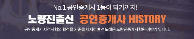 역대 최다 공인중개사 합격생 배출 STORY