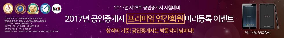 2017년 공인중개사 프리미엄 연간회원