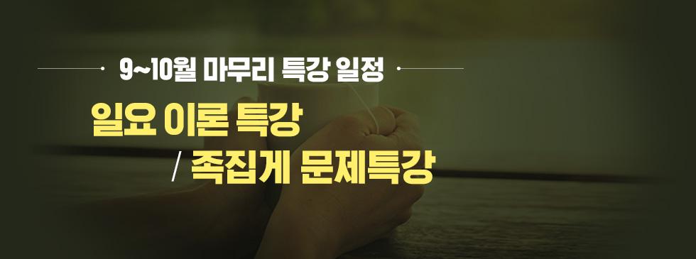 9~10월 마무리 특강 일정 모음