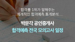 박문각 공인중개사 전국 모의고사 일정