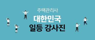 주택관리사 1타 강사 노량진 입성!