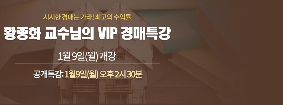 황종화 교수님의 VIP 경매 특강