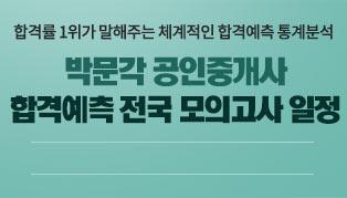 합격예측 전국 모의고사