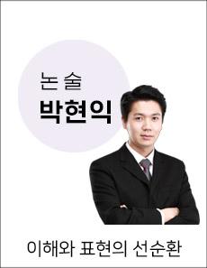 논술 박현익