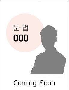 문법 김나정