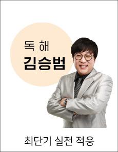 독해 김승범