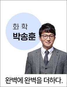 화학 박송훈