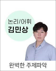 논리 김민상