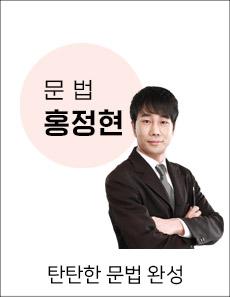 문법 홍정현