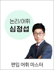 논리/어휘 심정섭