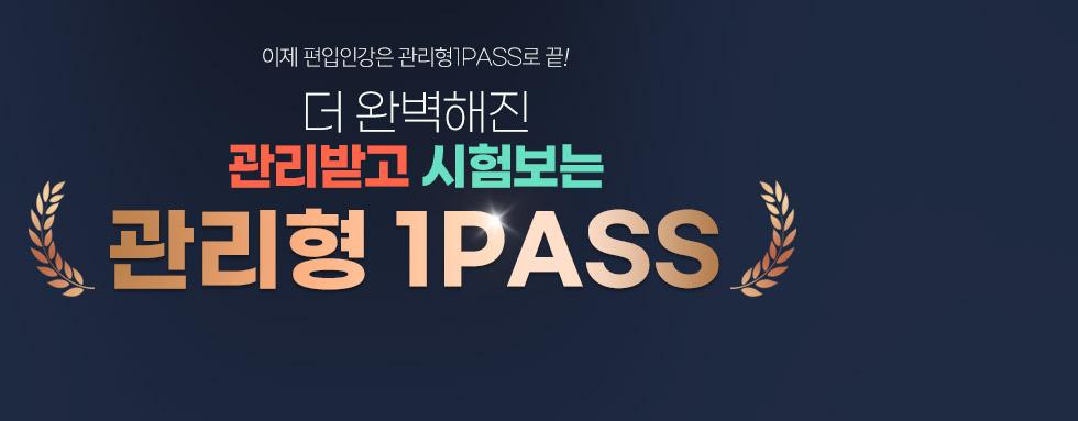 관리형 1PASS