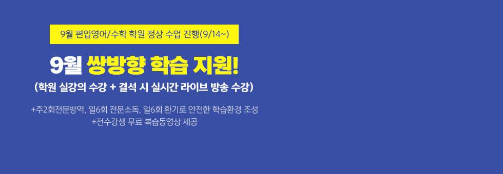 9월 편입영어/수학