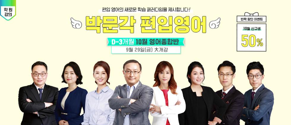 박문각 편입영어