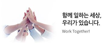 함께 일하는 세상, 우리가 있습니다.