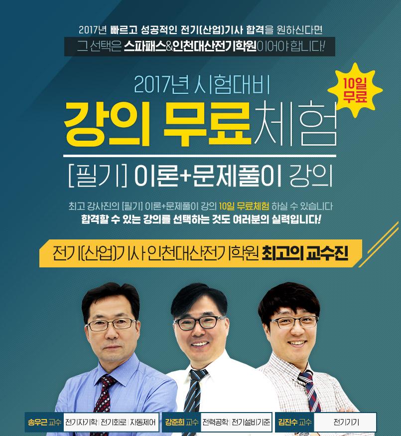 전기[산업]기사 대산전기학원 최고의 교수진
