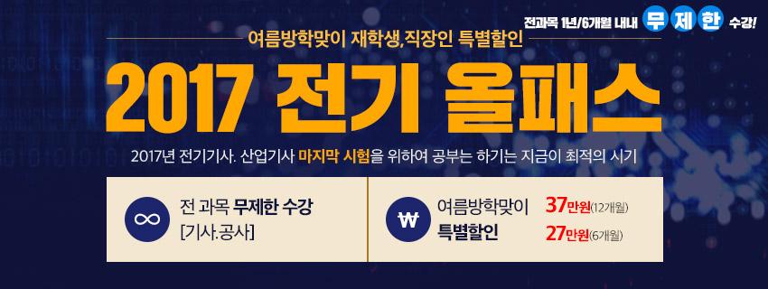 2017년 EBS 전기 올패스