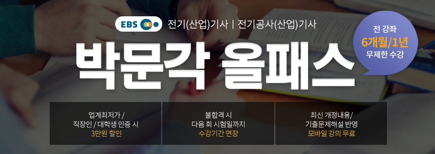 박문각 올패스