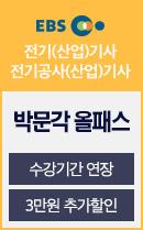 박문각올패스