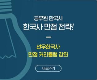 선우한국사 2018년 만점 커리큘럼 강좌