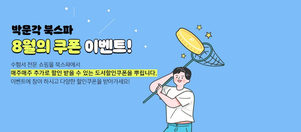 박문각 북스파 8월의 쿠폰 이벤트