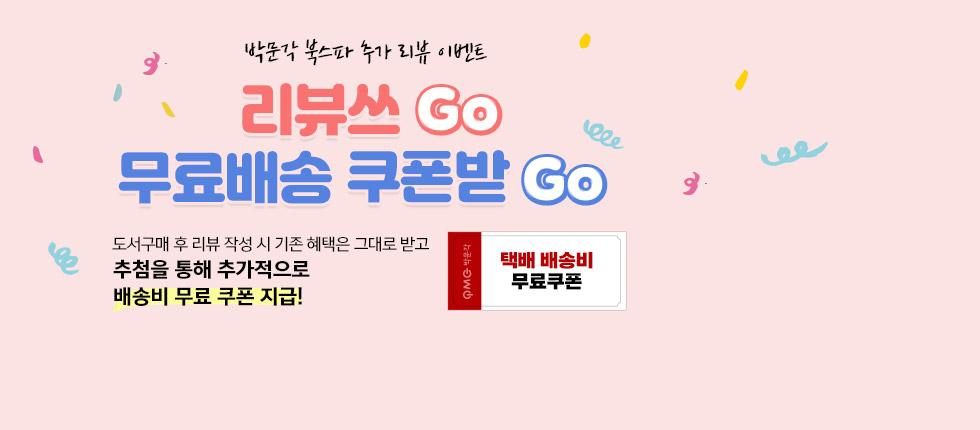 박문각 북스파 상품리뷰 이벤트