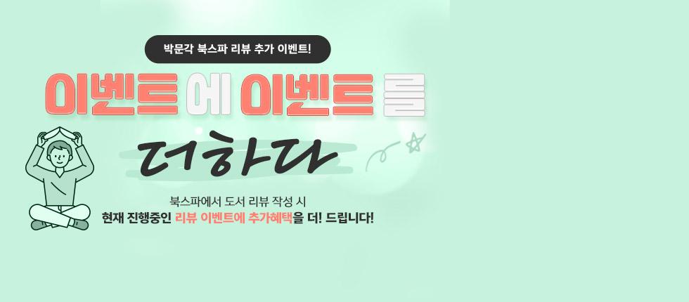 박문각 북스파 도서 리뷰 이벤트