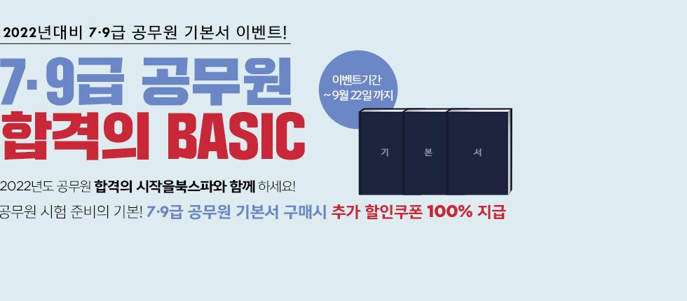 7.9급 공무원 기본서 구매이벤트!