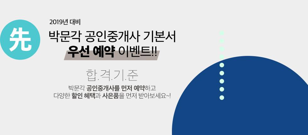 2019 박문각 공인중개사 우선예약