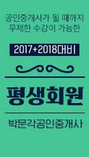 공인중개사 평생회원