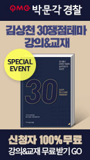 경찰 김상천교수 이벤트