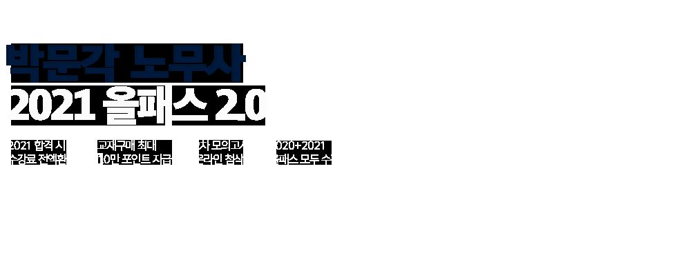 2021 올패스