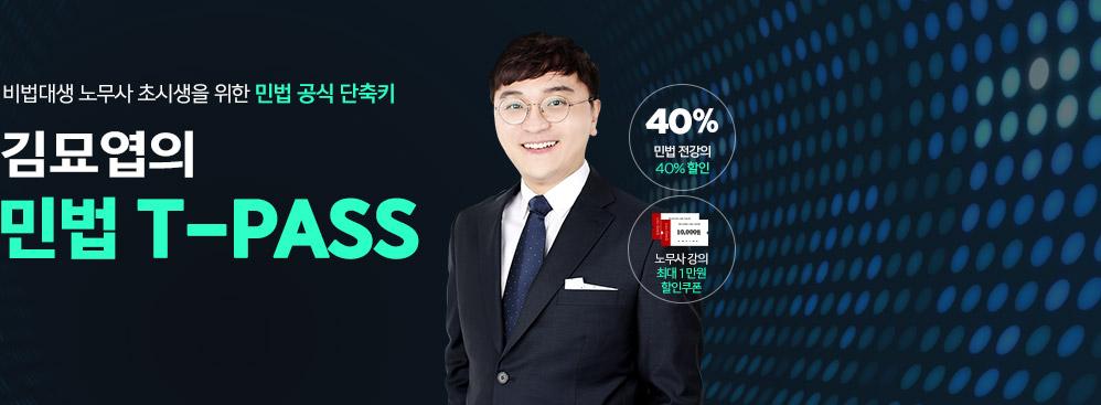 김묘엽 민법 T-패스