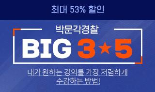 남부경찰 BIG3, BIG5