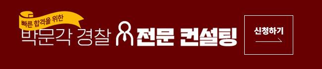 박문각 경찰 전문 컨설팅