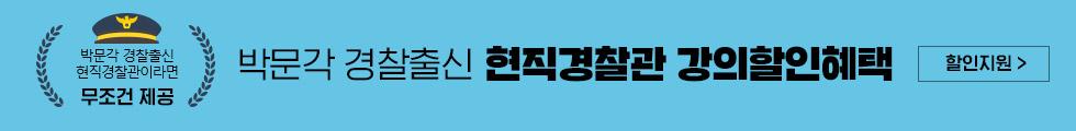 박문각 경찰출신 현직경찰관 강의할인혜택