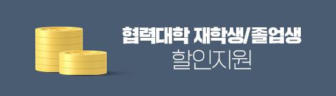 협력대학 재학생/졸업생 할인지원