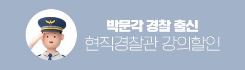 박문각 경찰 출신 현직경찰관 강의할인