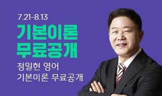 정일현 무료공개