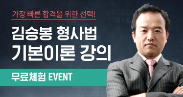 김승봉 무료이벤트