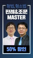 판례&조문 마스터