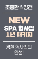 new spa