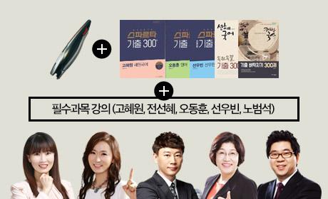 박문각 쫙펜 + 300제 교재 (5권) + 강의 [필수과목] 패키지